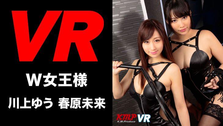 免費線上成人影片,免費線上A片,日本VR成人 VR雙女王川上優 春原的未來SM女王