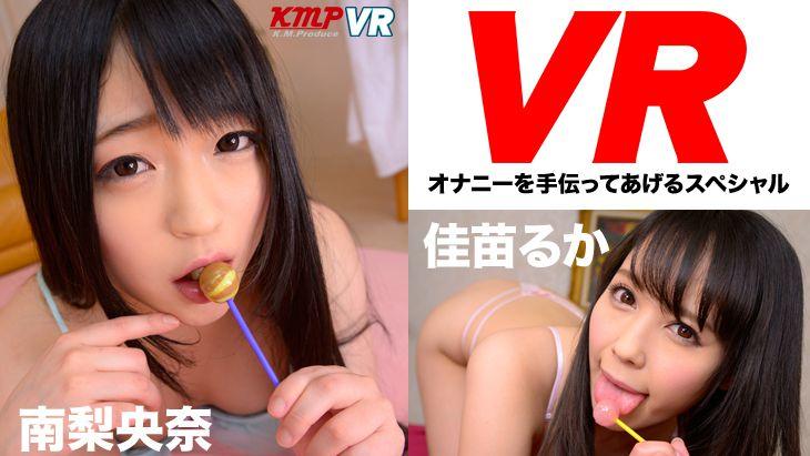 """免費線上成人影片,免費線上A片,日本VR成人 小蘿莉""""佳苗瑠華""""也拍VR了 那淫水都滴到床單上了"""