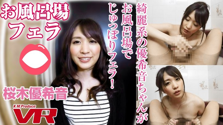 免費線上成人影片,免費線上A片,日本VR成人 櫻木優希音和你洗澡玩水中簫
