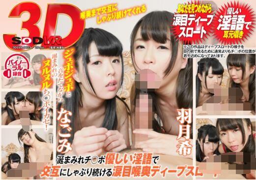 免費線上成人影片,免費線上A片,日本VR成人 兩姐妹在牀上幫你手口並用地弄出來