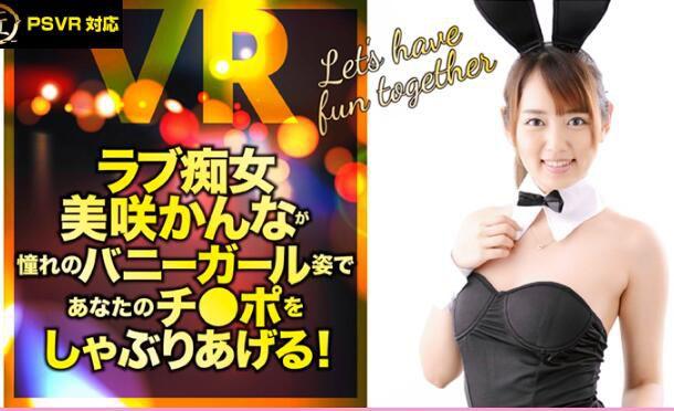 免費線上成人影片,免費線上A片,日本VR成人 兔女郎收口並用地幫你弄出來