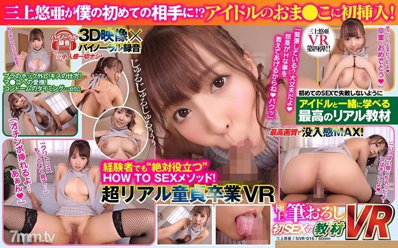 免費線上成人影片,免費線上A片,日本VR成人 SIVR-016 三上悠亞 漁網絲襪女上男下
