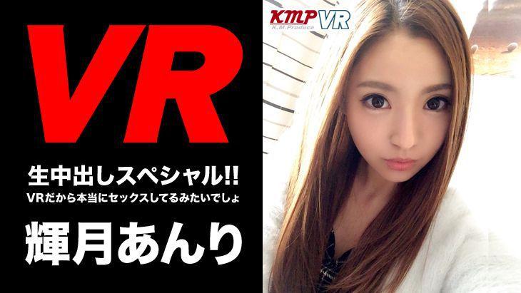 免費VR線上成人影片,VR線上A片,vr porn,vr online sex,vr web app,日本VR 輝月杏梨 內射超正御姐 輝月あんり