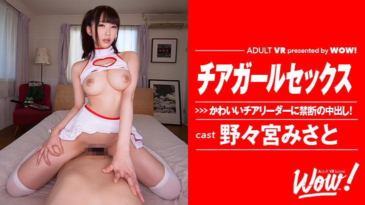 免費VR線上成人影片,VR線上A片,vr porn,vr online sex,vr web app,日本VR 中出學校啦啦隊大波妹 野宫里美 野宫さとみ