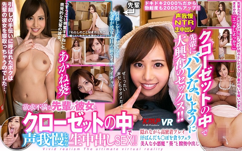 免費VR線上成人影片,VR線上A片,vr porn,vr online sex,vr web app,日本VR あかね葵 和學長的女友偷偷做愛 她不敢呻吟要忍住怕被發現 KMVR-464